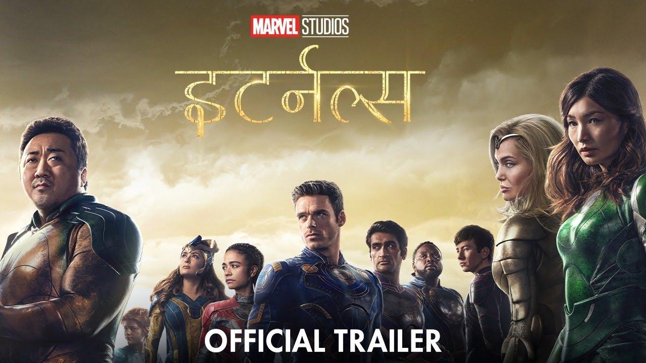 Download Marvel Studios' Eternals | Official Hindi Trailer | In Cinemas November 5