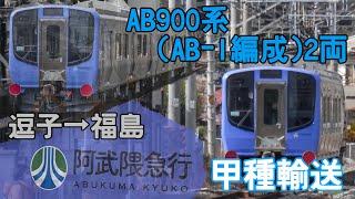 【甲種輸送】AB900系(AB-1編成)2両  北鎌倉通過・古河発車