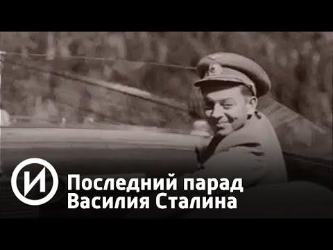Последний парад Василия