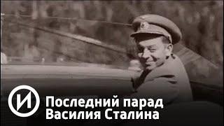 Последний парад Василия Сталина | Телеканал