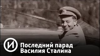 "Download Последний парад Василия Сталина   Телеканал ""История"" Mp3 and Videos"