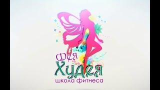"""Заставка школы фитнеса """"ФЕЯ ХУДЕЯ"""""""
