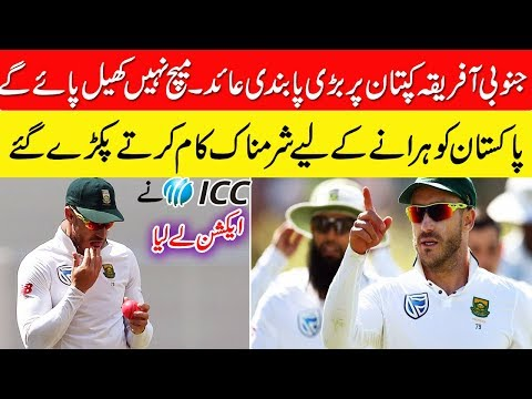 ICC banned south Africa Captan faf duplessis