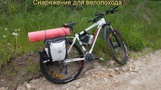видео Снаряжение для велотуризма