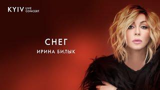 Download Ирина Билык - Снег (Live) Mp3 and Videos
