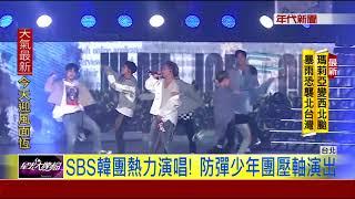 韓團熱力演唱! BTS防彈秀腹肌粉絲大暴動