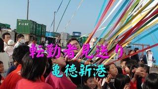 ≪徳之島黒組≫転勤者見送り/第5弾/亀徳新港NO.2 H29.3.28