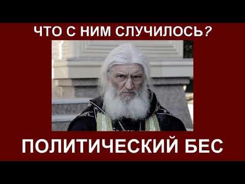 Жуть! Что случилось со схиигуменом Сергием Романовым? Страшное предположение / о.Михаил Махов