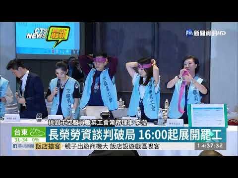長榮勞資談判破局 16:00起展開罷工 | 華視新聞 20190620