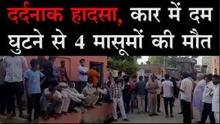 UP के Baghpat में कार में दम घुटने से गई 4 बच्चों की जान