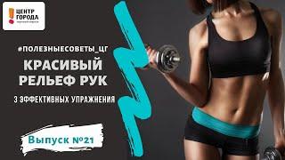 Упражнения для похудения и рельефа рук ВСЕГО 3 ЭФФЕКТИВНЫХ УПРАЖНЕНИЯ