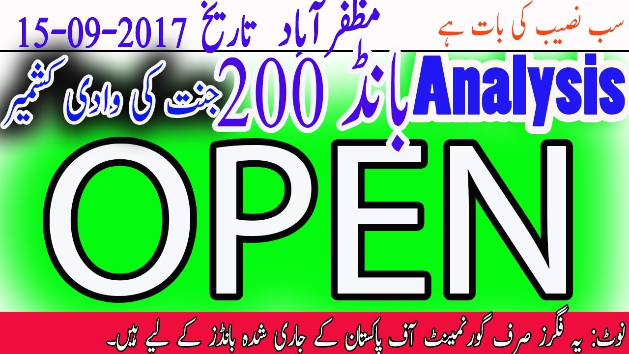 Bond 200 Muzaffarabad Open Formula Guess Paper on Prize Bond Dunia
