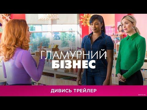 Гламурний бізнес. Офіційний трейлер 1 (український)