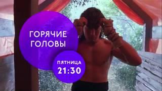 """""""Горячие головы"""" на ТНТ4!"""
