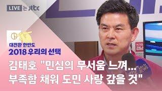 [2018 우리의 선택]  김태호