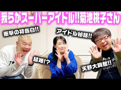【初告白】昭和の伝説アイドル、菊池桃子さんに色々聞いてみました!!【キャイ〜ン】