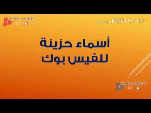 اسماء فيس بوك حلوة 2019 عربية وانجليزية Youtube