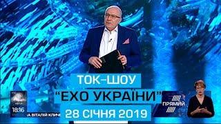 """Ток-шоу """"Ехо України"""" від 28 січня 2019 року"""