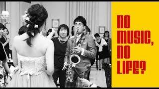 【JAZZ WEDDING】生演奏で新感覚 結婚式。No Music, No Life!! ベイサイド迎賓館 鹿児島(T&G)