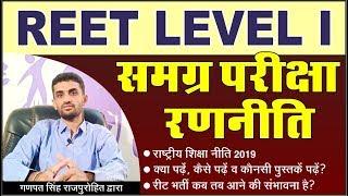 REET LEVEL I || Exam Strategy || Ganpat Singh Rajpurohit