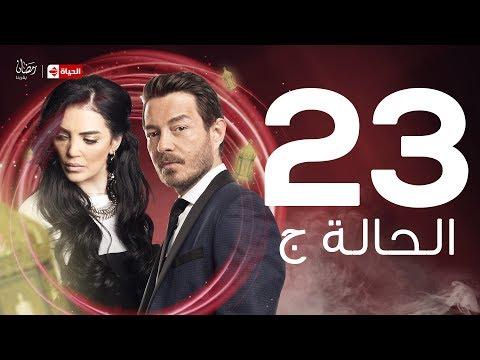 El Hala G Series / Episode 23 - الحالة ج - الحلقة الثالثة والعشرون - بطولة أحمد زاهر وحورية فرغلى