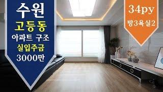 """수원 역세권 고등동 신축빌라 """"하이스타빌&qu…"""