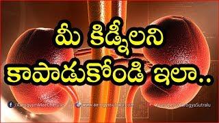 మీ కిడ్నీలని కాపాడుకోండి ఇలా.. How to Keep Your Kidneys Healthy | Telugu Health Tips