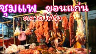 เที่ยวไปทั่วกับครัวลุงเด่นEP#1  ตลาดสดเมืองชุมแพ ขอนแก่น ปลาค้าว 250 เอง