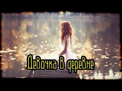 Девочка в деревне (Страшная История)