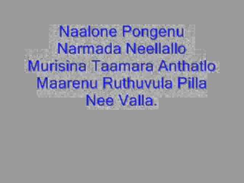 Naalone Pongenu Narmada Song With Lyrics .....
