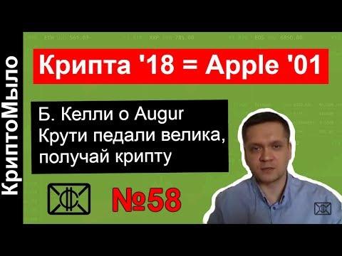 Криптовалюта 2018 = Apple 2001 | Велосипед генерирующий криптовалюту | Augur (REP) и Ethereum (ETH)