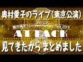 奥村愛子 15th Anniversary Tour 2019『ATTACK』  2019.5.26.東京公演に行ってきたのでまとめました