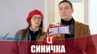 Сериал Синичка (2018) 1-4 серии детектив на канале ТВЦ - анонс