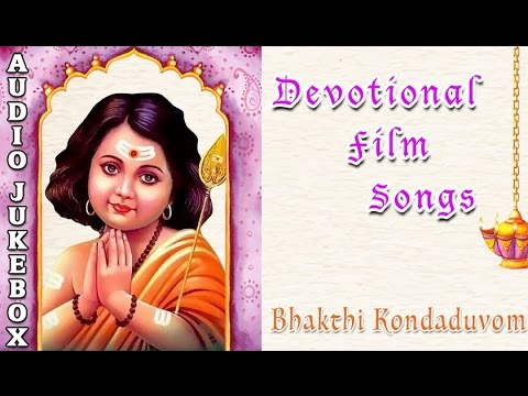 Tamil Devotional Songs Collection | Bhakthi Kondaduvom | Murugan Devotional Tamil Songs