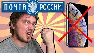 АГРР!! Пошта Росії зажопила iPhone XS Max! Я просто в шоці! (Лох-Патруль)