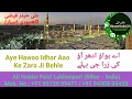 Download Ali Haider Faizi New Naat 2017 | Aye Hawao Idhar Aao Ki Zara Ji Bahle | अए हवाओ इधर आओ की ज़रा जी MP3 song and Music Video