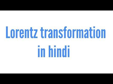 Lorentz transformation in hindi