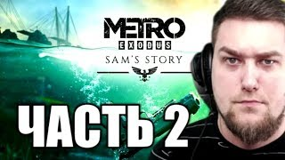 Метро - ИСТОРИЯ СЭМА! Часть 2... Metro Exodus