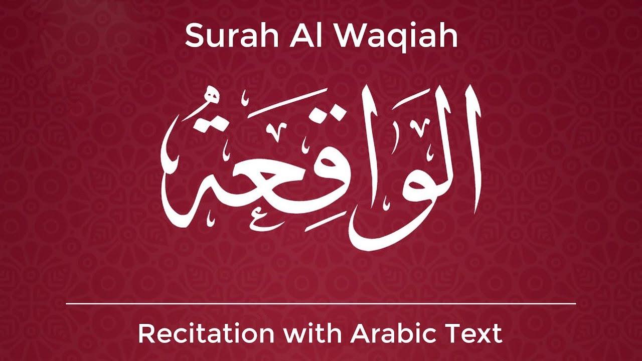 Surah Waqiah - Recitation of Surah Al Waqiah Arabic Text in Beautiful Voice  - Surat Waqiah Tilawat