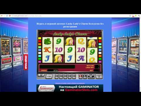 Игровые Автоматы Gaminator: Lucky Lady's Charm