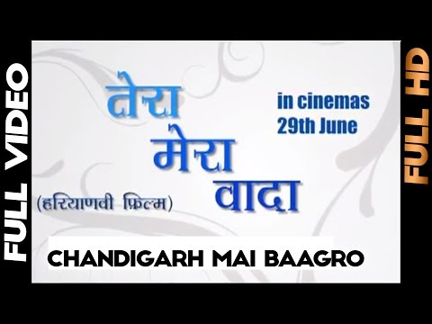 Chandigarh Mai Baagro | Full Song | Tera Mera Vaada | Yellow Music