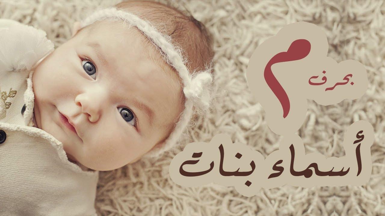 اسماء بنات بحرف الميم 2016 13
