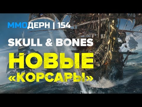 ММОдерн №154 [самое интересное из мира ММО] — Skull & Bones, Kingdom Under Fire 2, Dark and Light...