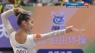 Women's Floor Final 2020 Chinese Nationals