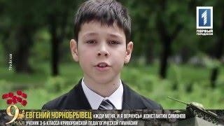 Евгений Чорнобрывец  - Жди меня, и я вернусь (автор Константин Симонов)