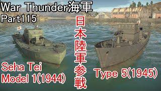 【War Thunder海軍】こっちの海戦の時間だ Part115【ゆっくり実況・日本海軍】