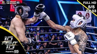 10 Fight 10 | EP.03 | เจสัน ยัง VS หลุยส์ พงษ์พันธ์ | 24 มิ.ย.62 [5/5]