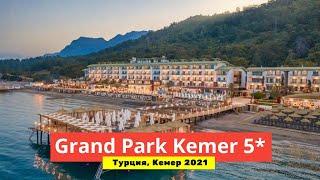 Видео обзор отеля Grand Park Kemer 5 Турция Кемер в 2021