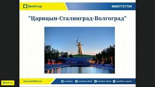 Туры в Волгоград  от Яроблтур в 2018