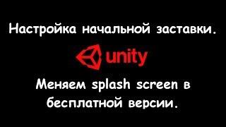 разработка игр (Урок 53 - Настройка начальной заставки Unity. Меняем splash screen в версии 2018.2)